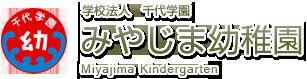 みやじま幼稚園